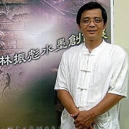 林振彪 講師